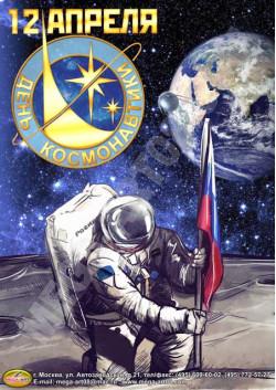 Плакат на 12 апреля ПЛ-20