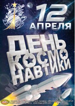 Плакат на 12 апреля ПЛ-21