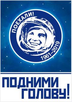 Плакат на 12 апреля день космонавтики ПЛ-55