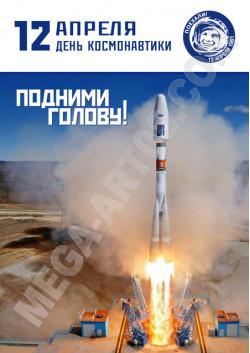 Плакат на 12 апреля день космонавтики ПЛ-57