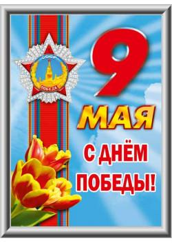 Лайтбокс 9 Мая ЛБ-4