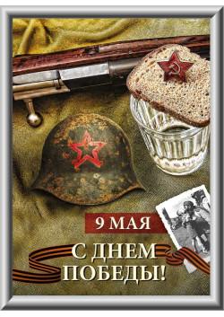 Лайт-бокс С Днем Победы ЛБ-3