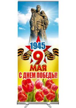 Ролл Ап с Днем Победы РА-1