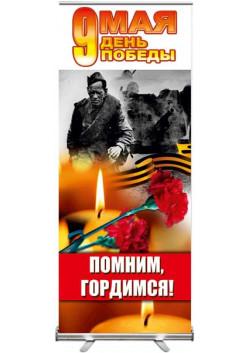 Ролл Ап Помним, Гордимся РА-4