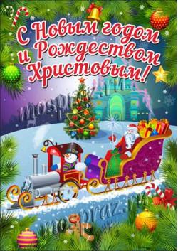 Плакат к Новому году и Рождеству Христову  ПЛ-29