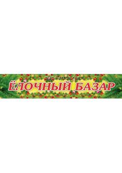 Баннер новогодний БГ-45