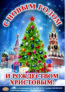 Плакат к Новому году ПЛ-26