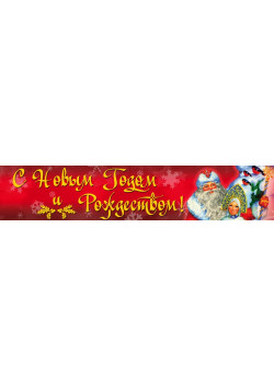 Баннер на Новый год БГ-8