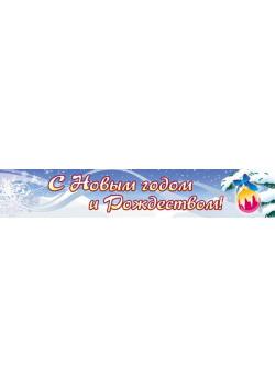 Баннер на Новый год БГ-51