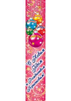 Баннер на Новый год БВ-1