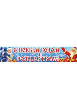 Баннер на Новый год БГ-2