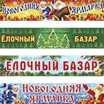 Баннеры ёлочных базаров, ярмарок и ледовых катков на Новый 2018 год