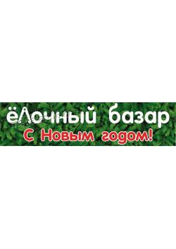 Баннер новогодний БГ-1