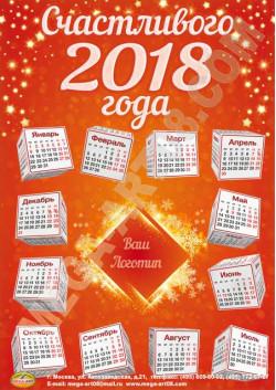 Календарь на Новый год КД-7