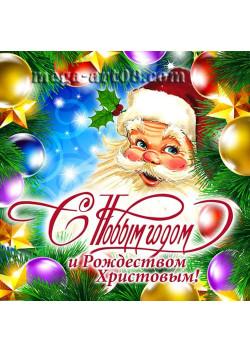 Наклейка к Новому году НК-6