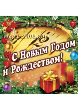 Купить наклейку к Новому году НК-10