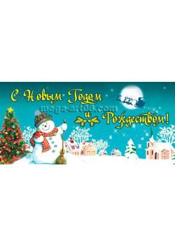 Открытка на Новый год ОТ-32