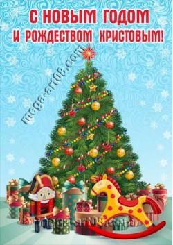 Плакат к новому году ПЛ-30