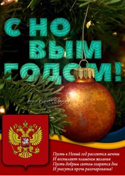 Купить плакат к новому году ПЛ-7