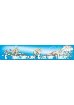 Баннер на Пасху БГ-174