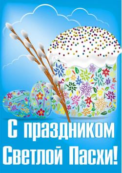 Постер на Пасху года ПЛ-170