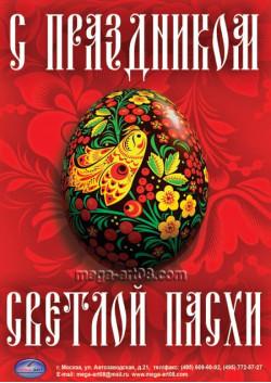Плакат на Пасху ПЛ-5