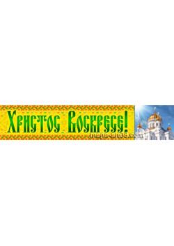 Баннер на Пасху БГ-3