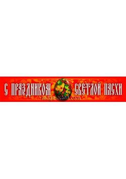 Баннер на Пасху БГ - 4