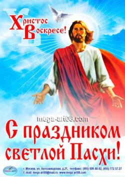 Плакат на Пасху ПЛ-6