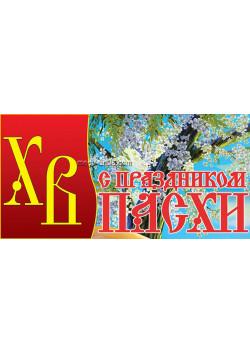 Билборд на Пасху ББ-2