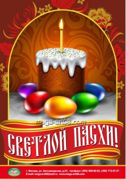 Плакат на Пасху ПЛ-2