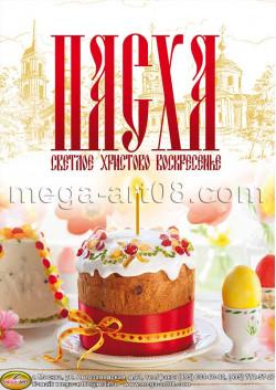 Плакат к Пасхе ПЛ-25