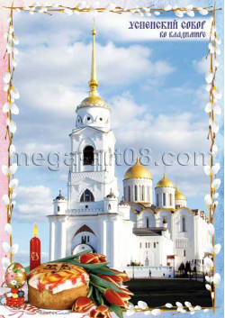 Плакат к празднику Светлое Христово Воскресенье (Пасха) ПЛ-20