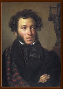 Портрет Пушкина А.С. ПТ-183-1