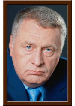 Портрет Жириновского ПТ-10-2