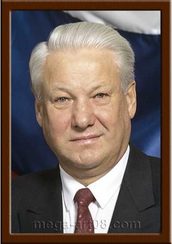 Портрет Ельцин Б.Н. (период правления 1991-2000гг.)
