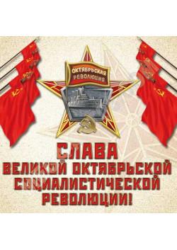 Наклейка на День Октябрьской революции 7 ноября НК-3