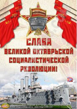 Плакат на День Октябрьской революции 7 ноября ПЛ-3
