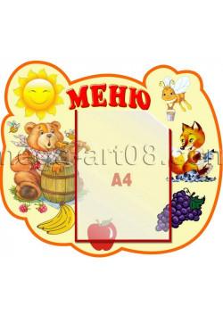 Стенд Меню ТБ-40