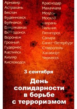 Плакат ко дню солидарности в борьбе с терроризмом ПЛ-16