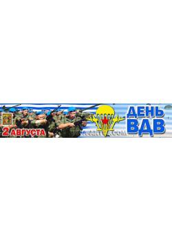 Баннер на день ВДВ БГ-1