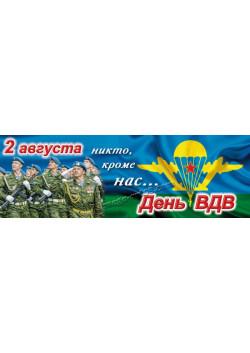 Баннер с днем ВДВ БГ-2