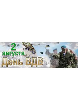 Баннер с днем ВДВ БГ-3