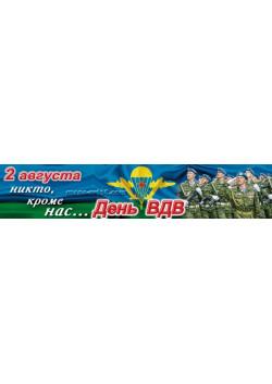 Баннер к дню ВДВ БГ-4