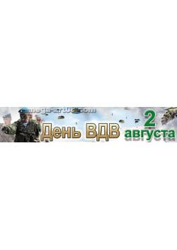 Баннер на день ВДВ БГ-5