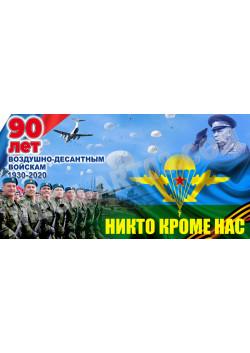 Баннер с днем ВДВ БГ-8
