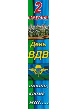 Баннер на день ВДВ БВ-1