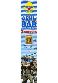 Баннер с Днем ВДВ БВ-4