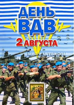 Плакат ко дню ВДВ ПЛ-5