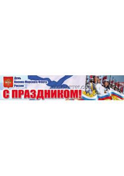 Баннер на день ВМФ БГ-2